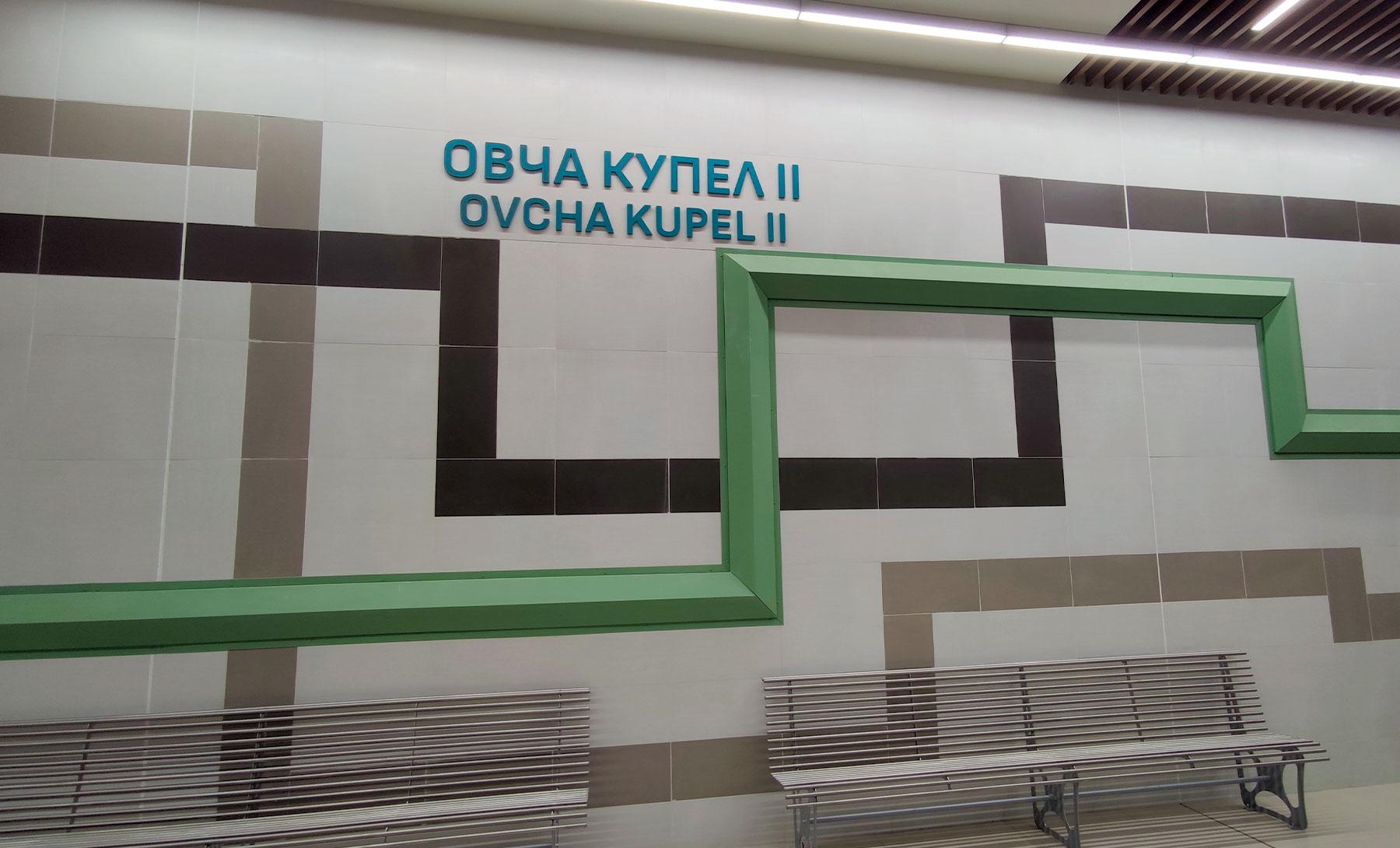 Метростанция Овча купел II
