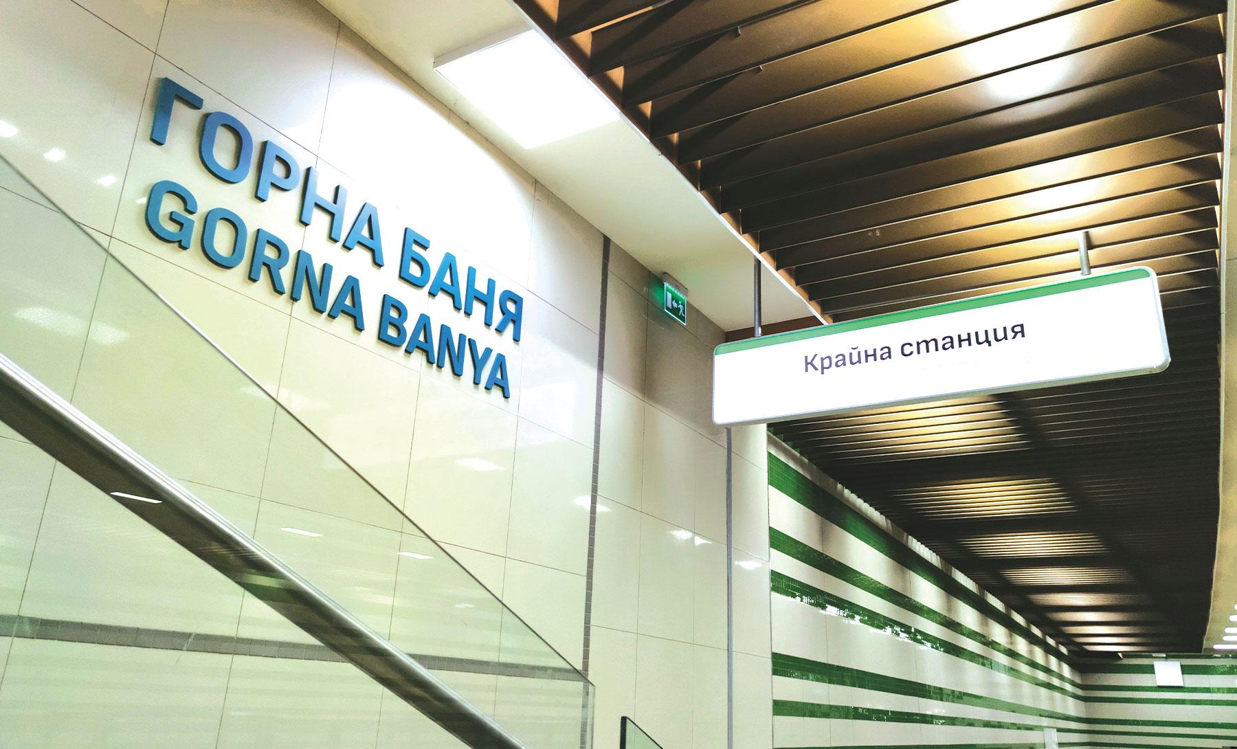 Метростанция Горна баня